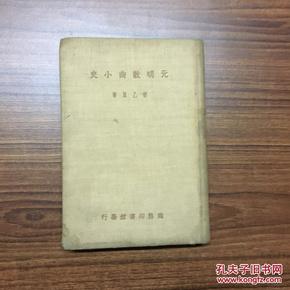 元明散曲小史 精装1935年