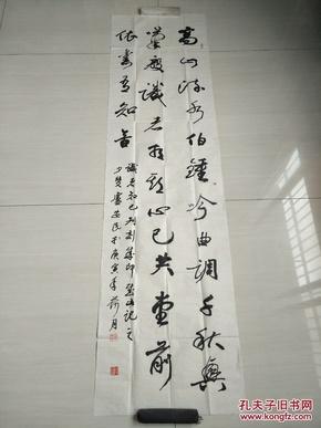 著名书法家,卢安民书法作品1幅。