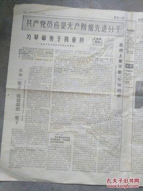 张家口日报1970 7 29