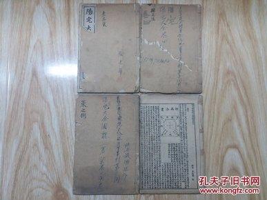 民国八年/阳宅大全图说/4本10卷全