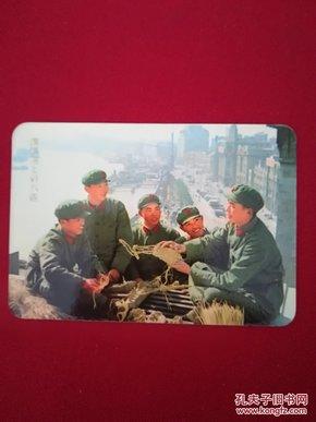 年历卡(南京路上好八连,1975年)