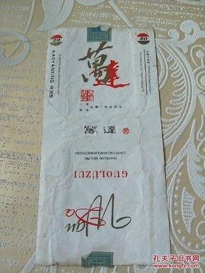 精美【万达烟标】、烟花、烟标、烟盒,收藏者的最爱,!!编号:027.