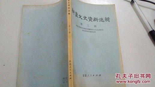 新疆文史资料选辑(第二册)