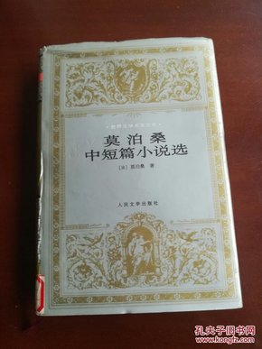 世界文学名著文库《莫泊桑中短篇小说选》精装本