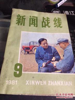 新闻战线1981(第9期)