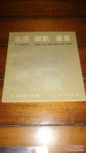 漫画大师缪印堂签名钤印本《缪印堂漫画选》