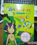 弟子规漫画版(包括4本书,4张DVD)