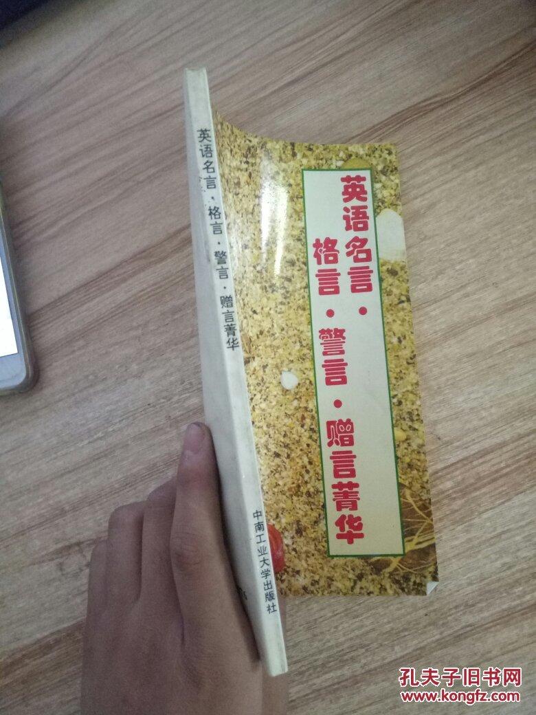 学格言警�yi)�aj_英语名言,格言,警言,赠言菁华_肖坤学等编译_孔夫子