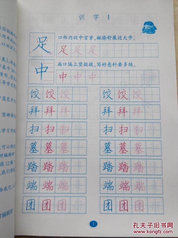 苏教版工具下册打架册二全新硬笔(年级)的习字小学用小学生图片