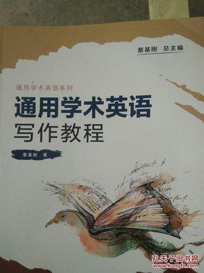 通用学术英语写作教程/通用学术英语系列_蔡基