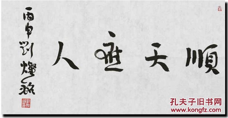 草书书法:顺天应人,刘灿铭(江苏省书法家协会副主席,东南大学中国书法