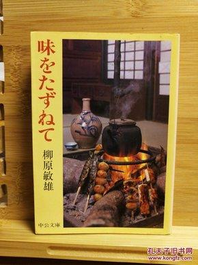 日文原版   味をたずねて (有关烹饪,料理,食材的书) (店内千余种低价日文原版书)
