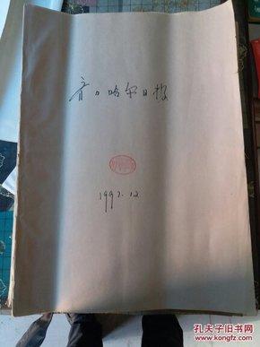 齐齐哈尔日报(1一12月)1997年馆藏