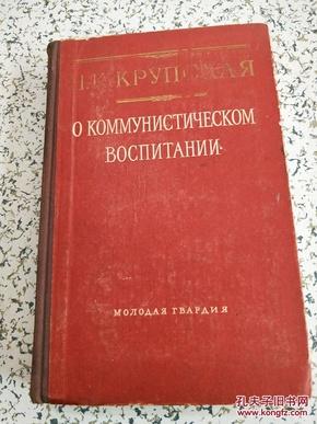 论共产主义教育 俄文原版