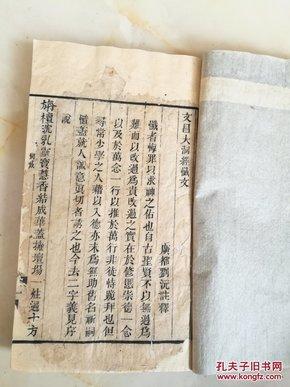 广都刘沅注释,文昌大洞经忏文。