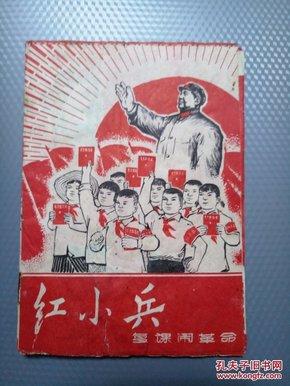 上海红小兵第二期