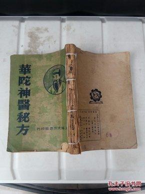 民国37年:华陀神医秘方