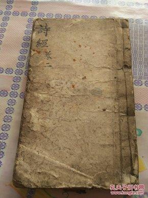 木刻版:诗经 卷三卷四   1册