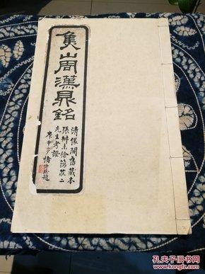 《焦山周汉鼎铭》民国珂罗版 青铜器铭文 全形拓 储德彝题签