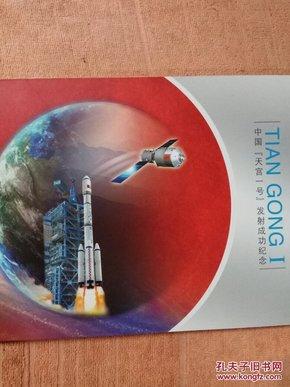 中国《天宫一号》发射成功纪念