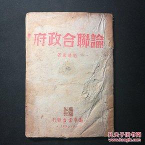 【珍本】论联合政府 毛泽东【1945年6月再版,仅10000册,新华书店发行,有张永龄等钤印。】