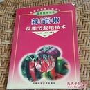 辣(甜)椒反季节栽培技术——新世纪富民工程丛书·蔬菜新书目