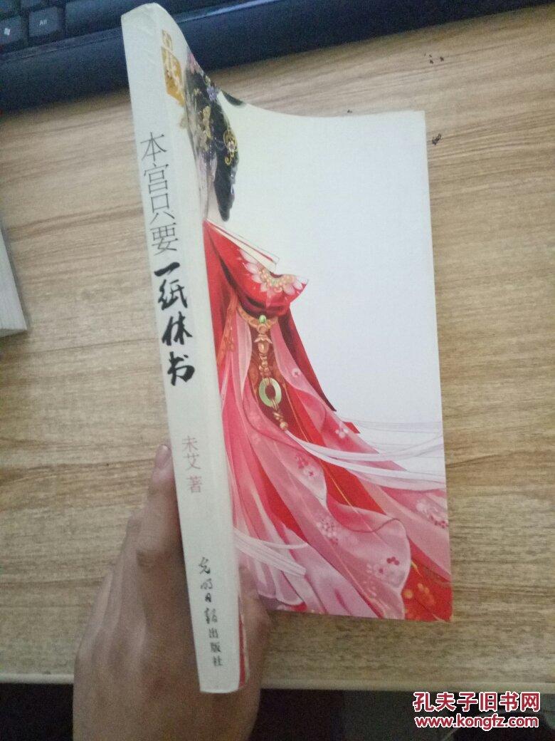 暴王妃要一纸休书_本宫只要一纸休书