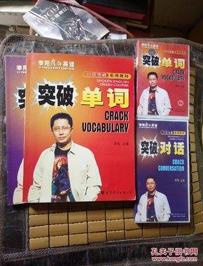 李阳疯狂英语 突破单词 突破对话 2册合售 2合磁带5张磁带 内页干净