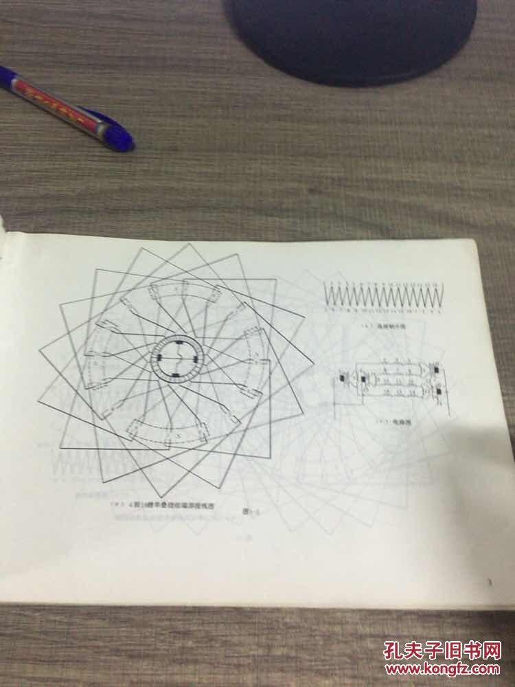 本书从实用出发,全面介绍了三相异步电动机、三相变极多速电动机、单相异步电动机、单相和三相异步换向器电动机以及直流电动机绕组的工作原理与绕组接线。   全书共汇集有黑白、彩色各类电动机绕组接线展开图、原理图、示意图近600余幅,是一本电动机制造、修理、运行维护的实用工具书。适合于从事电动机制造、修理、运行维护方面工作的工人和工程技术人员使用,也可供大中专院校、职业技校师生解决电机实际问题时参考。