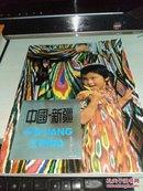 中国新疆画册(1989年)《1999年出版,铜板彩印》