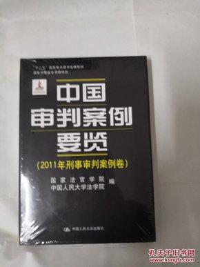 """中国审判案例要览(2011年刑事审判案例卷)/""""十二五""""国家重点图书规划·国家出版基金资助项目"""