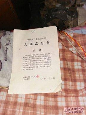 入團志愿書誓言圖片