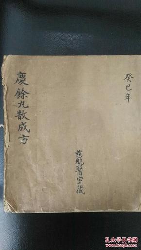 珍本【胡庆余堂】手稿本【胡氏秘方配方成份及具体配比】