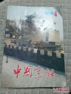中国烹饪(1989年4,5,6,8,11)5本
