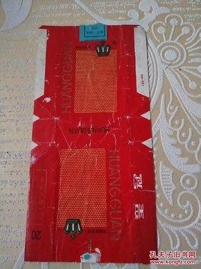 精美【皇冠烟标】烟花、烟标、烟盒,收藏者的最爱,!!编号:027。