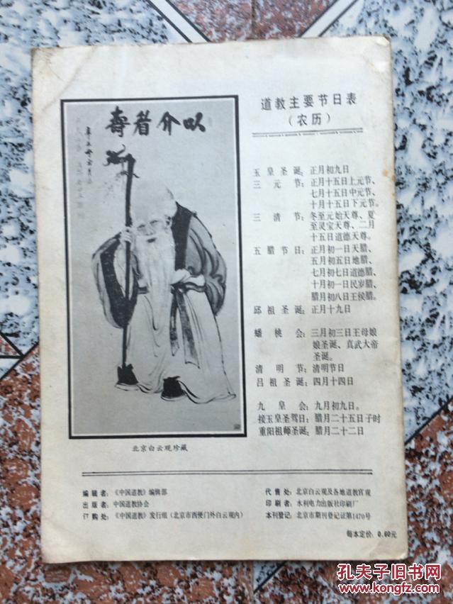 改版号:中国道教图片