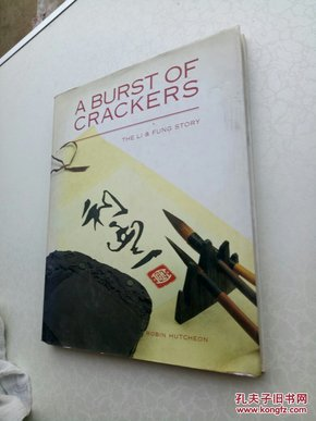 A BURST OF CRACKERS    一阵爆竹声