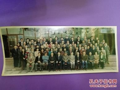 内蒙古财经学院贸易经济系商业经济专业86届毕业班全体师生合影留念