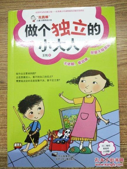 """""""我真棒""""儿童习惯养成小说:做个独立的小大人"""