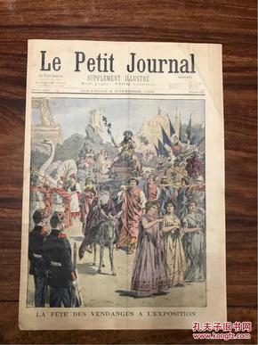 清代时期(1900年)报纸