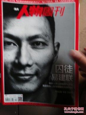 人物周刊(2016年共39期)