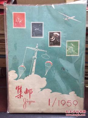 集邮1959(1-6,8)