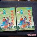 双凤抢龙 2册全