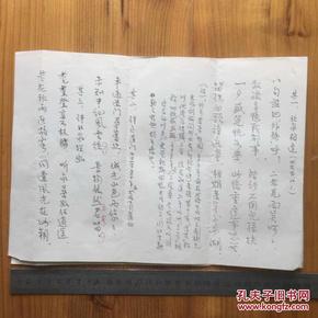 重庆北培 孝存 影印诗稿两页