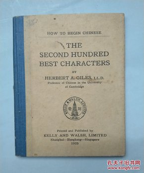 《how to begin Chinese》 英汉对照 如何学中文the second hundred  best characters