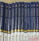 有色金属理论与技术前沿丛书~共22本合售~详情看图