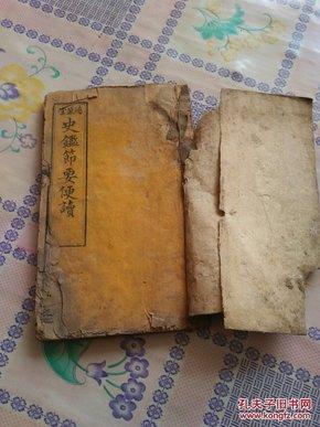 清木刻:史鉴节要便读   卷一~卷三  1册