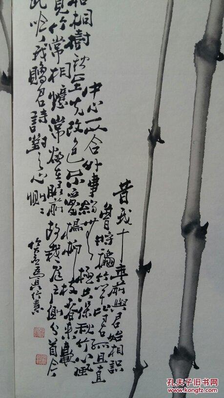 安徽著名老画家(张行素)四条屏……梅兰竹菊图片
