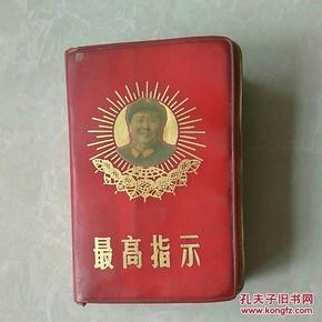 最高指示,版本少见!语录、五篇哲学著作、毛主席诗词、最高指示四合一。内里彩像,林题完整(有涂),是不可多得的红宝书藏品!128开袖珍珍品
