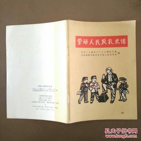 劳动人民反孔史话